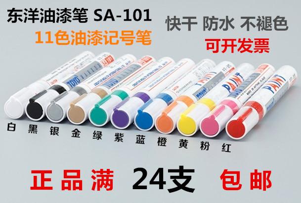 TOYO东洋白色油漆笔SA手机补漆笔签到笔记号笔轮胎笔