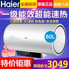 Haier/海尔 ES60H-S7(E)(U1)/ES60H-S7(E)电热水器3D速热WIFI遥控