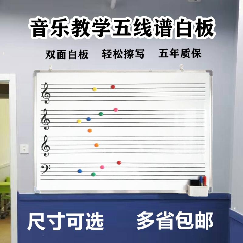 教学五线谱白板60*90cm磁性挂式音乐培训黑板绿板尺寸可定制包邮