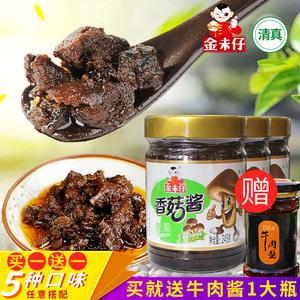 金未仔香菇酱拌饭酱大瓶245g*3瓶 河南金味仔拌面酱原味香辣味