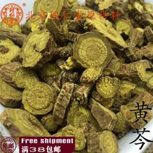 黄芩 包邮 满38元 正品 北京同仁堂 中药材 黄芩茶 可打粉100克