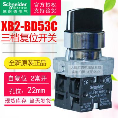 施耐德金属选择开关三档自复位XB2-BD53C 22mm3位旋钮开关2常开