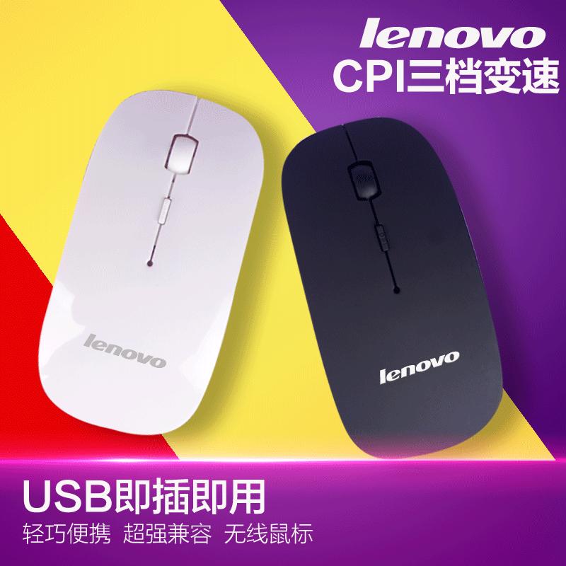 联想无线鼠标 包邮 超薄静音鼠标USB接收器 通用笔记本台式一体机