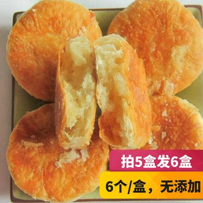 云書東北傳統糕點點心白糖酥餅酥皮甜味特產零食多味酥6個/盒燒餅