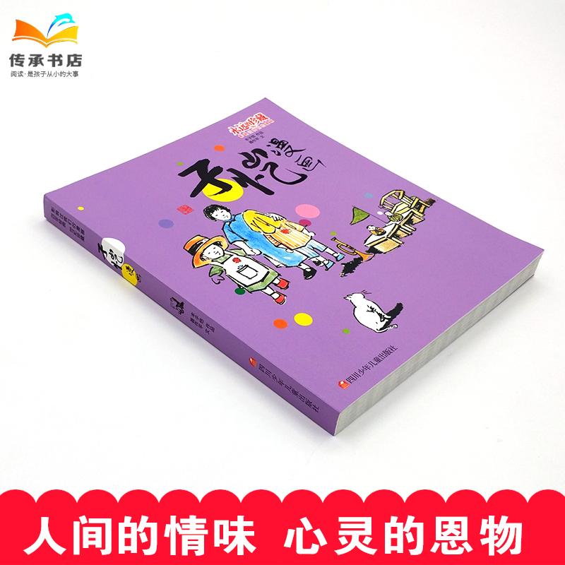 岁少儿童卡通绘本漫画故事书一二三四年级书籍 15 10 9 8 7 6 漫画读物 珍藏影响我们 子恺漫画全集丰子恺著永远 送笔记本