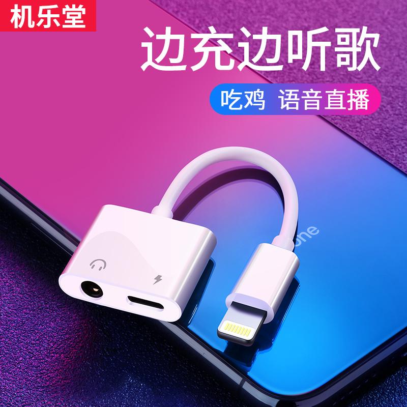 蘋果7耳機轉接頭iphone7轉接線8plus充電二合一8x分線器iphone xs max轉換xr轉接口7p手機七