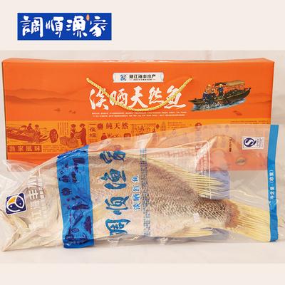 【调顺渔家】大红鱼干货湛江特产深海大咸鱼干红鱼整条礼盒包装
