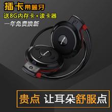 通用掛耳式無線耳機藍牙插卡跑步運動型mp3頭戴式播放器重低音 潮