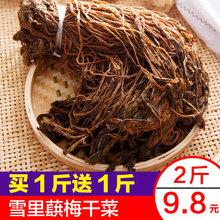 梅菜500g 霉干菜土特产干梅菜扣肉 老宁波产 梅干菜雪里蕻梅干菜