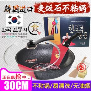 韩国麦饭石炒锅不粘锅正品30cm无涂层家用燃气灶电磁炉适用炒菜锅