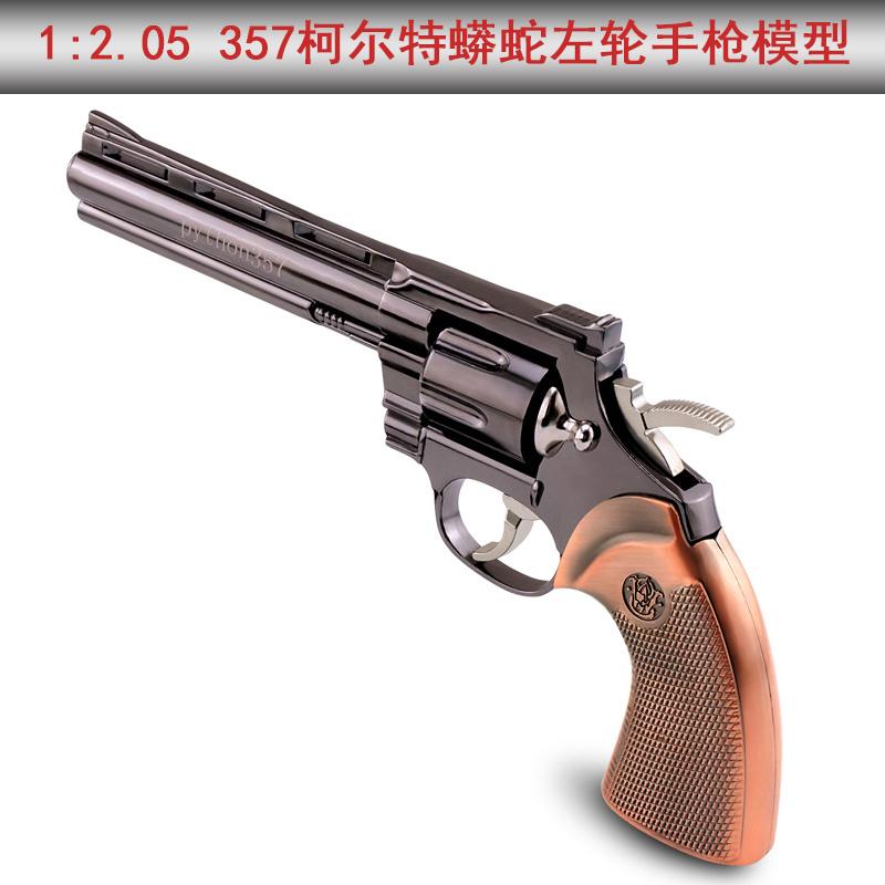 全金属军事蟒蛇左轮手枪摆件仿真手抢 成人 合金枪械模型不可发射