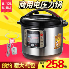 Peskoe/半球 HB120D-B 商用電壓力鍋8L 10L 12L容量 大飯鍋食堂用