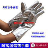 High Temperature Gloves Industrial Fire-proof and Heat-insulating Aluminum Foil Gloves Melting Fire-proof Five Fingers Radiation-proof Heat 1000 Degree Packaging