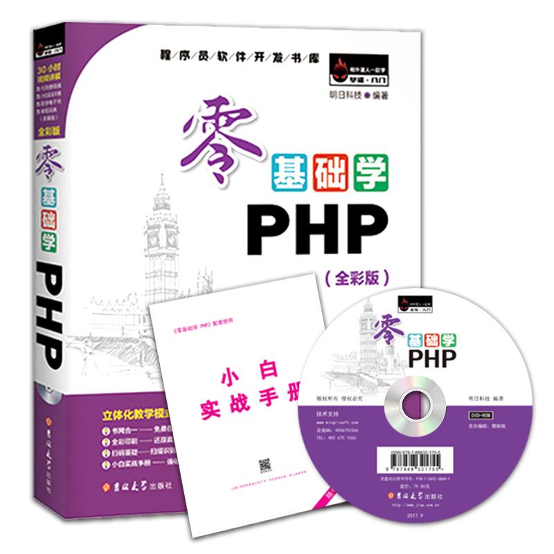 零基础学PHP 明日科技 编著 php从入门到精通php视频教程php网站开发设计 php教程php网站源码 php书籍程序设计(新)
