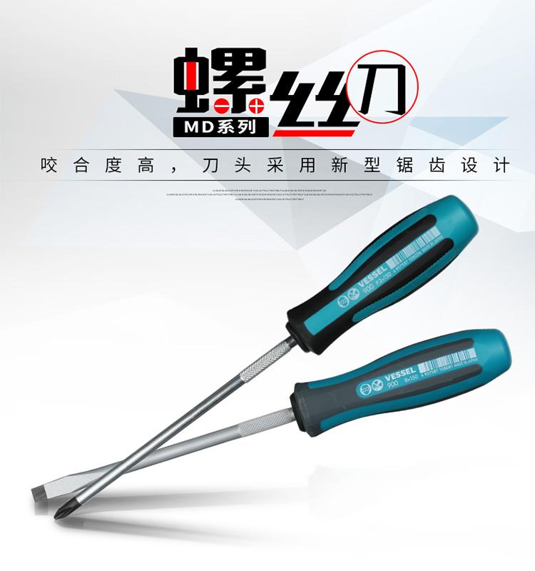 日本进口VESSEL威威MD系列螺丝刀十字一字带强磁超硬专业级起子