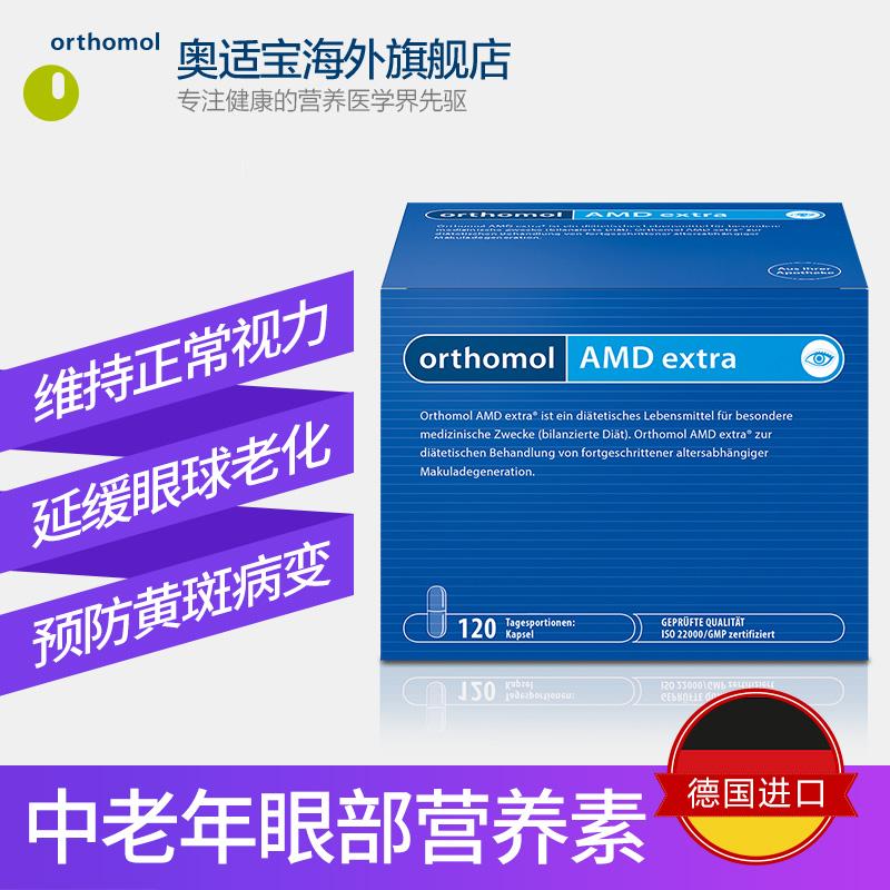 德国Orthomol AMD extra奥适宝预防老年黄斑变性叶黄素缓解