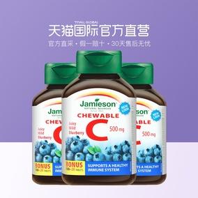 【直营】Jamieson健美生 天然维生素C咀嚼片 蓝莓味120粒*3瓶