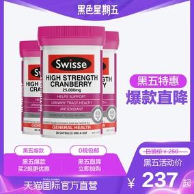【直营】澳洲Swisse进口蔓越莓胶囊30粒*3瓶维持泌尿健康