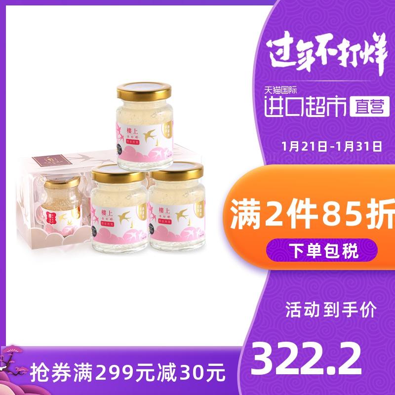 爆款香港楼上即食燕窝金丝燕盏丝孕妇营养滋补品无糖燕窝70g*3瓶