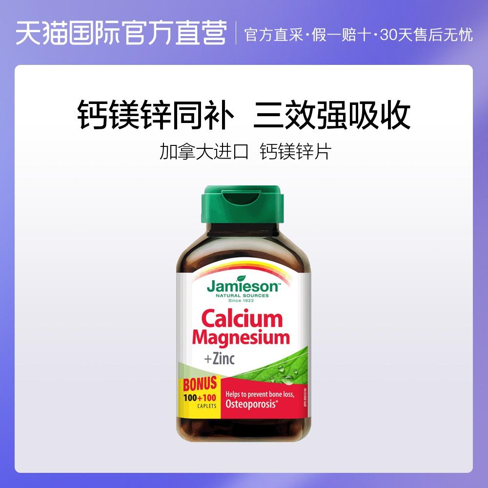 加拿大健美生进口钙镁锌片复合片中老年补钙200片