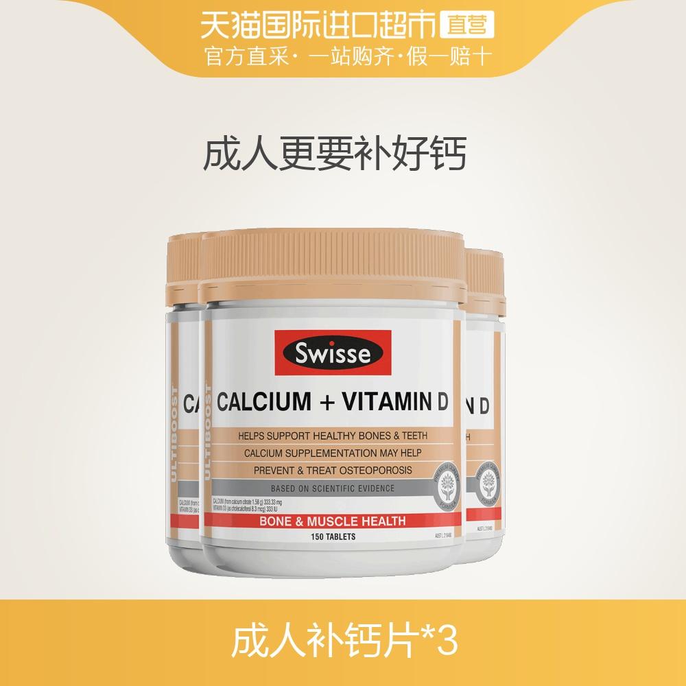 澳洲Swisse进口钙维生素D柠檬酸钙维生素孕妇中老年补钙150片*3