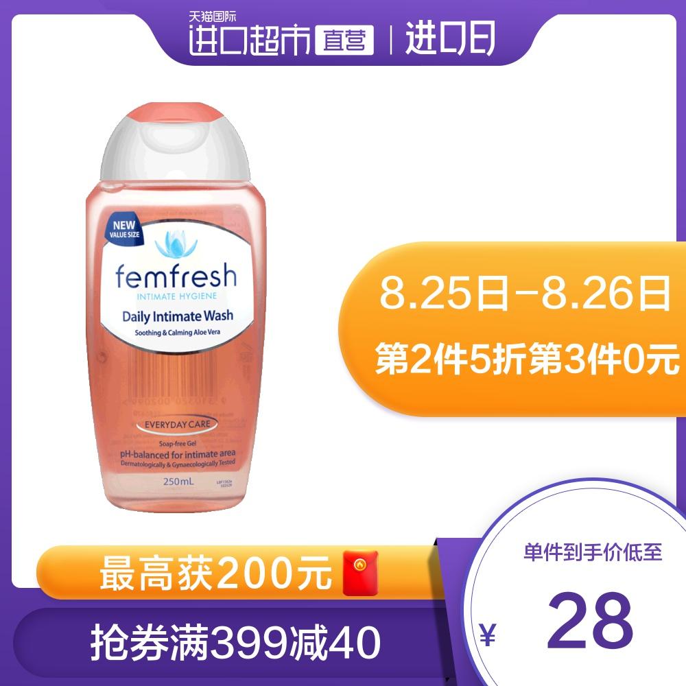 【直营】femfresh女性私处洗护液250ml 护理液 杀菌抑菌