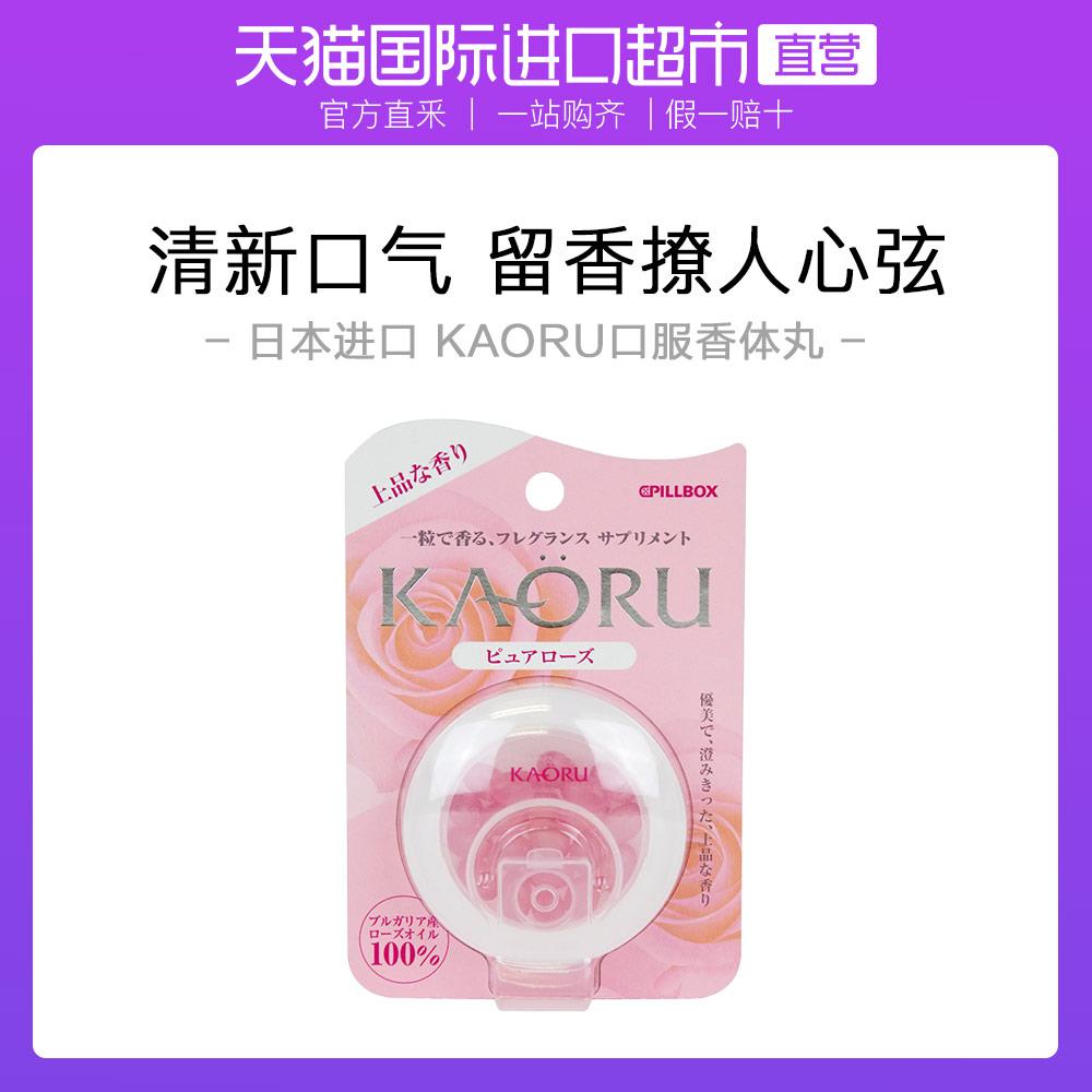 【直营】PILLBOX KAORU 玫瑰香体丸 玫瑰味 20粒