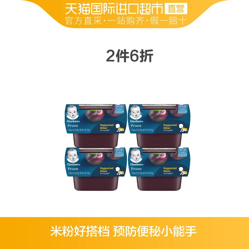 【直营】嘉宝Gerber婴儿辅食西梅果泥一段6个月以上56g*2盒/组 *4