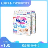 【直营】日本进口 花王Merries纸尿裤 尿不湿 三倍透气 NB90*2包