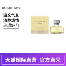 【直营】Burberry/博柏利周末女士香水