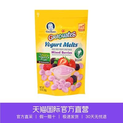 【直营】嘉宝Gerber婴幼儿辅食混合莓果酸奶溶豆三段8个月以上28g