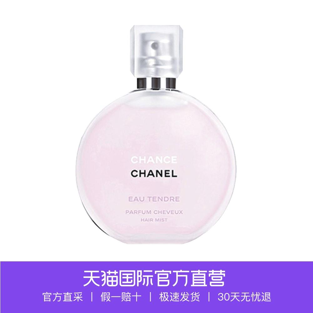 香水女士chanel