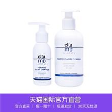 【直营】美国EltaMD温和氨基酸泡沫洗面奶 氨基酸洁面男女