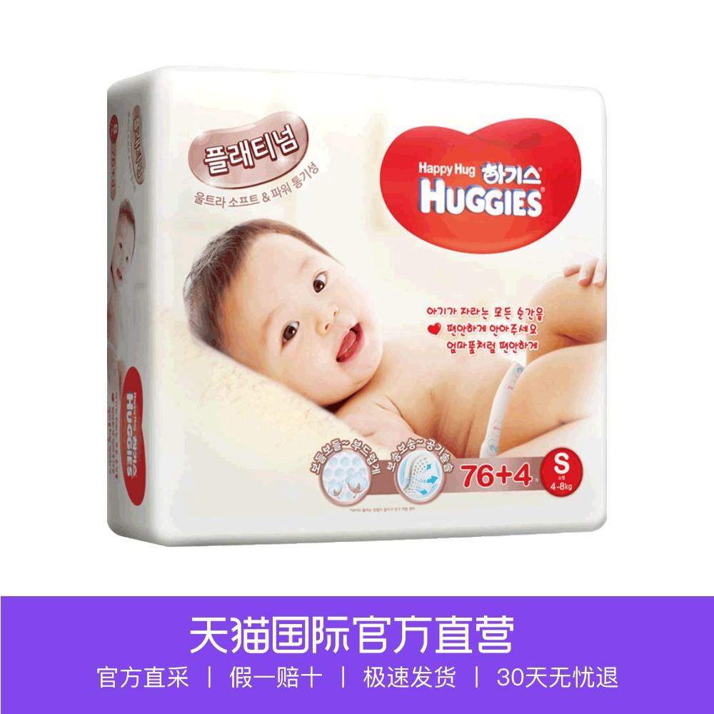 【直营】好奇铂金装纸尿裤韩国进口S号76+4片