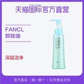 【直营】日本FANCL/进口无添加纳米卸妆油保湿 卸妆120ml 专柜版