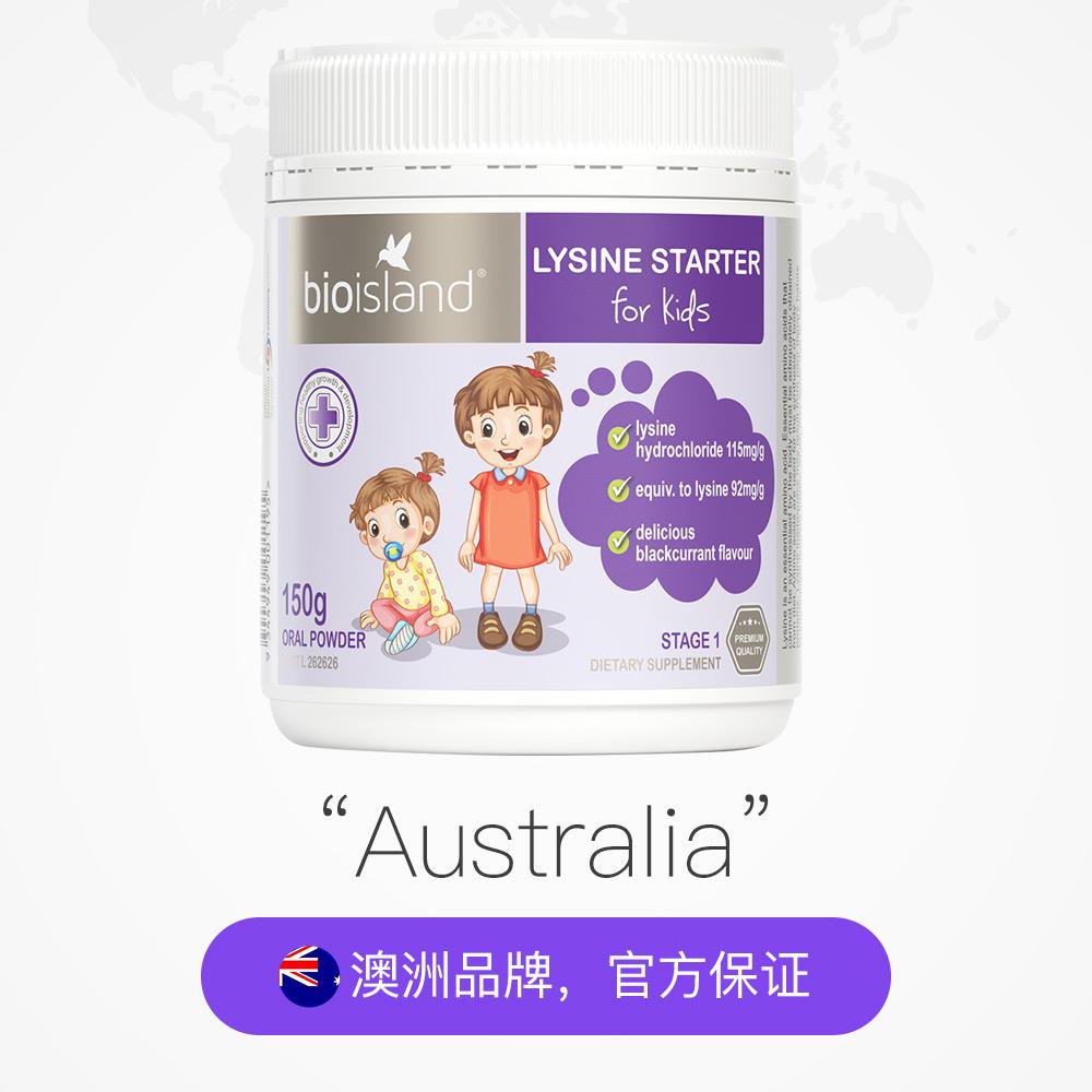 澳洲bioisland进口婴幼儿童青少年黄金赖氨酸成长营养1段150g