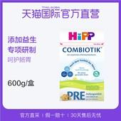 【直营】德国HiPP喜宝益生菌婴幼儿奶粉pre段 600g 0-3个月