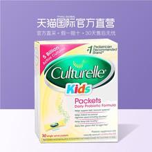 Culturelle康萃乐儿童LGG益生菌粉30包 直营