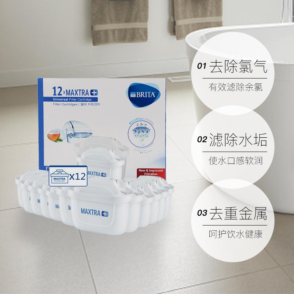 Brita Maxtra碧然德进口第三代滤芯滤水壶净水器家用除水垢12只装