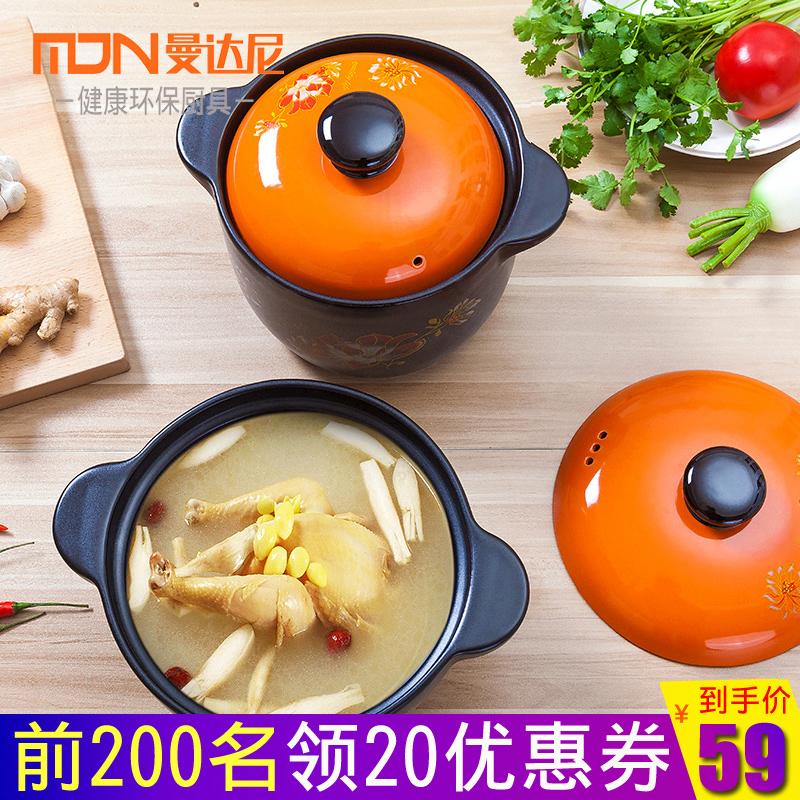 曼达尼砂锅耐高温养生炖汤煲陶瓷小沙锅煲汤粥锅炖锅明火家用燃气