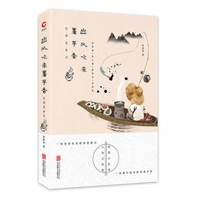 正版包邮 山风吹来薯芋香 吃货觅食记 李晓润 书店 中国现当代随笔书籍 畅想畅销书
