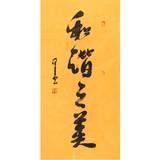 星云大师三尺竖幅精品手绘毛笔书法行书作品客厅办公室礼品定制