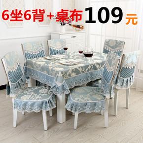 欧式椅子套罩坐垫餐椅布艺田园茶几桌布现代简约中式餐桌椅垫套装