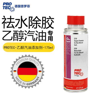 普罗菲乙醇汽油系统清洗剂 除水除胶 油箱路清洁燃油添加剂燃油宝