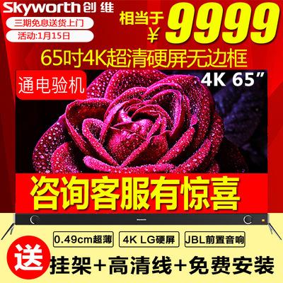 创维液晶电视65寸4k