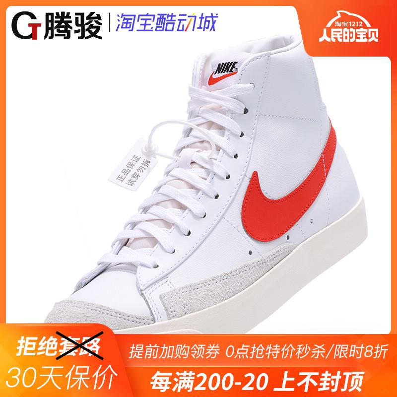 Nike Blazer Mid 77 男鞋开拓者高帮红白复古休闲板鞋 BQ6806-600