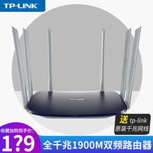 TP-LINK Dual Frequency 1900M Wireless Router Gigabit Port Home High Speed Wall-Crossing WIFI Optical Fiber Intelligent TP Router WDR7620 Gigabit Edition