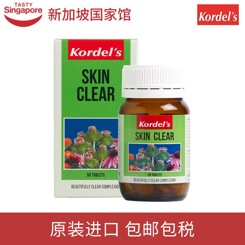 新加坡进口 Kordel's Skin Clear净肤提亮肤色植物萃取 50粒/瓶