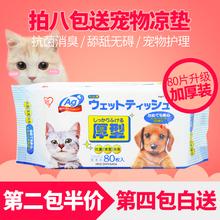 抗菌银离子擦拭宠物消毒湿巾80片 日本爱丽思宠物湿巾IRIS 正品