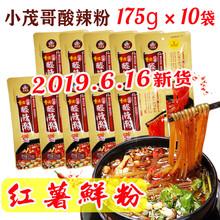 包邮 红薯酸辣粉重庆荣昌特产小茂哥酸辣粉红薯粉鲜粉10袋175克